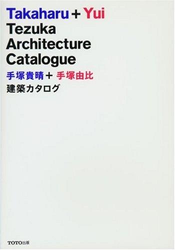 手塚貴晴+手塚由比 建築カタログの詳細を見る