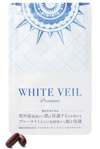 ホワイトヴェールプレミアム★WHITE VEIL 紫外線対策-【1袋】30日分 アスタキサンチン 美白 美容 サプリメント【機能性表示食品】