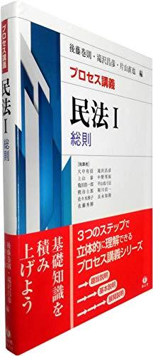 【プロセス講義】 民法1  総則 (プロセス講義シリーズ)