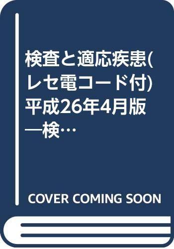 検査と適応疾患(レセ電コード付) 平成26年4月版―検査/病理診断/画像診断の詳細を見る