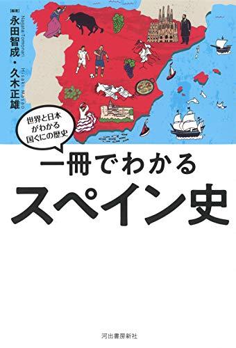一冊でわかるスペイン史 (世界と日本がわかる 国ぐにの歴史)