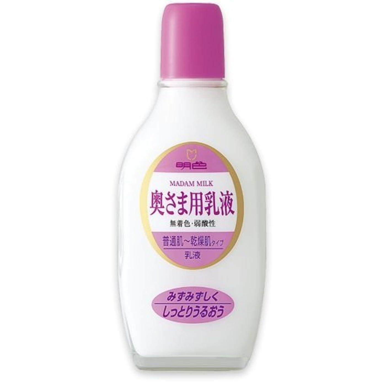定期的正確口述明色 奥さま用乳液 普通肌~乾燥肌用乳液 Madam Milk MEISHOKU