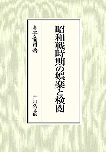昭和戦時期の娯楽と検閲
