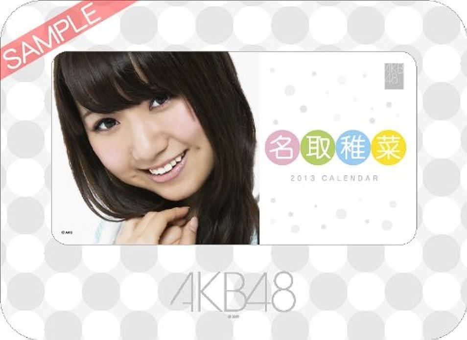 実施する干し草無声で卓上 AKB48-166名取 稚菜 カレンダー 2013年