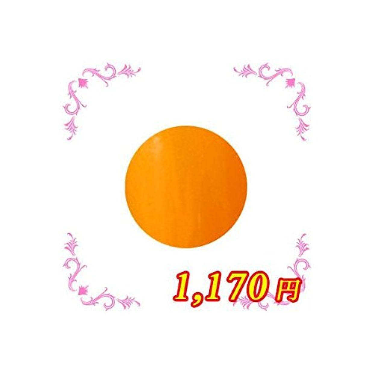 道に迷いました楕円形仲間アンジェル カラージェル AL15M イマザトオレンジ
