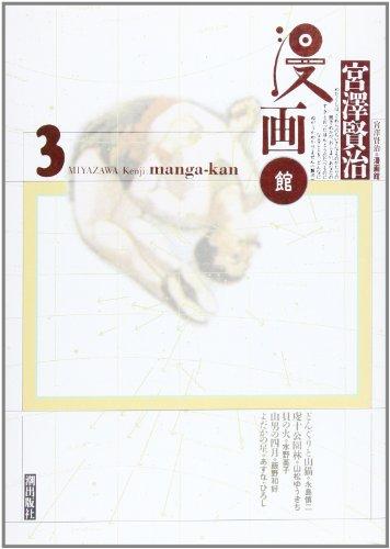 宮澤賢治漫画館 3 (愛蔵版)の詳細を見る
