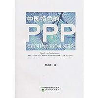 中国特色的PPP项目可持续运行机制研究