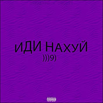 Иди Нахуй (Prod. By DVRKLXRD BEATS)