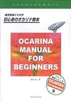 やさしい教本シリーズ 9 初心者のオカリナ教本 練習指導CD付き