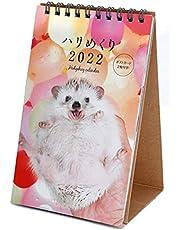 シーオーツー ハリめくり 2022年 カレンダー 卓上 CK-M22-01 ハリネズミ