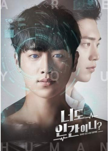 君も人間か OST (2CD) (KBS TVドラマ)