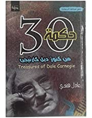كتاب 30 حكمة من كنوز ديل كارنيجي تأليف عادل هندي