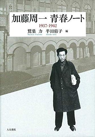 加藤周一青春ノート 1937-1942