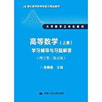Higher Mathematics (Vol.1) learning counseling and exercise solutions (Science and Engineering Concise Edition Fifth Edition) (21 century mathematics education information Boutique textbooks(Chinese Edition)