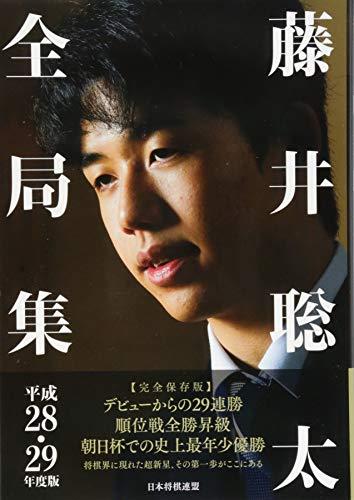 藤井聡太全局集 平成28・29年度版