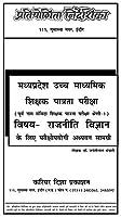 MP Sanvida Exam Grade-1 Political Science paper