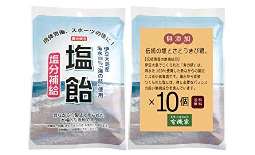 無添加 塩飴 72g×10袋★ 宅配便 ★ 伝統海塩「海の精」使用 ■ 国内産粗糖使用 ★程よい塩味とまろやかな甘みが特徴です。溶けにくく個包装なので携帯にも便利!夏場のスポーツ時など、ちょっとした塩分補給にもおすすめです。