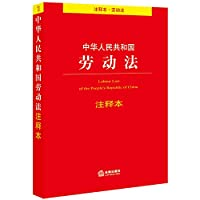 People's Republic of China Labor Law Annotation(Chinese Edition)