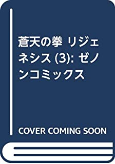 蒼天の拳 リジェネシス ③ (ゼノンコミックス)