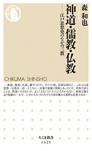 神道・儒教・仏教 (ちくま新書)