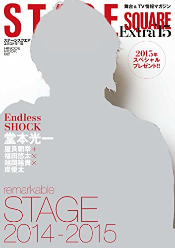 ステージスクエアEXTRA 14-15 (HINODE MOOK82)