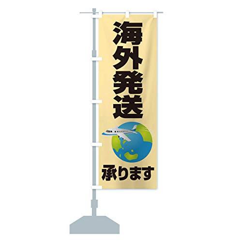 海外発送承ります のぼり旗 サイズ選べます(スリム45x180cm 左チチ)