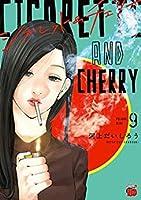 シガレット&チェリー コミック 1-8巻セット [コミック] 河上だいしろう