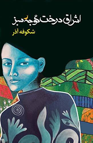 اشراق درخت گوجه سبز The Enlightenment of the Greengage Tree: Farsi Edition