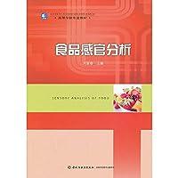 食品感官分析(高等学校专业教材)
