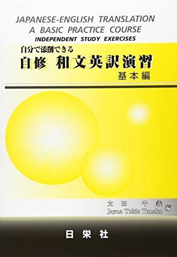 自分で添削できる 自修 和文英訳演習 基本編の詳細を見る
