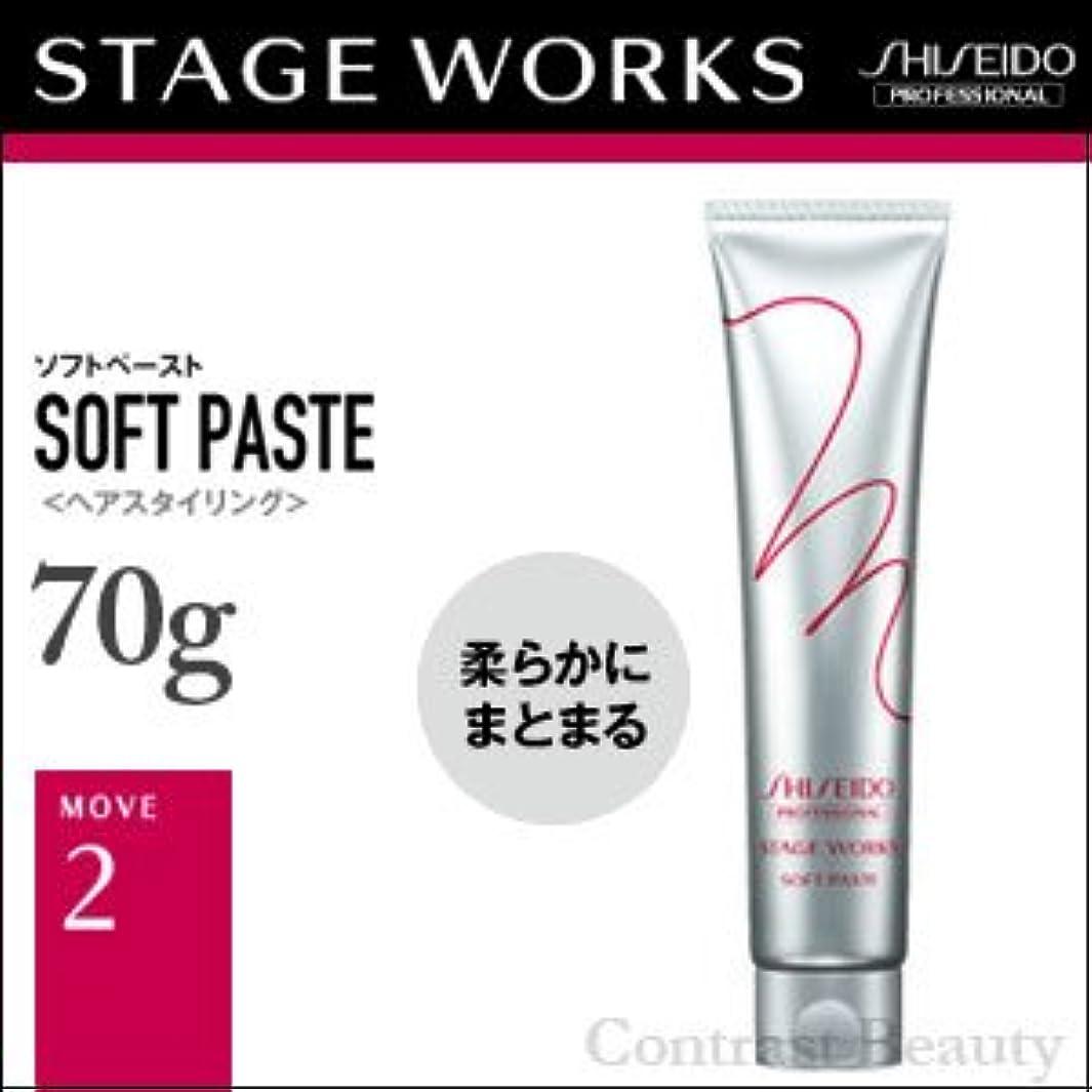 ラフカストディアン酸っぱい【x4個セット】 資生堂 ステージワークス ムーブ2 ソフトペースト 70g