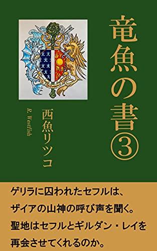 竜魚の書③ 暁と黄昏の狭間 (Bdd ブックス)