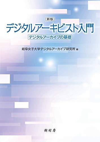 新版 デジタルアーキビスト入門:デジタルアーカイブの基礎の詳細を見る