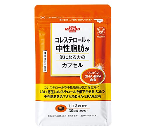 【公式】コレステロールや中性脂肪が気になる方のカプセル大正製薬