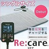 西川リビング 家庭用電位治療器 Re:care リケア シングル(100×200cm)【受注発注】