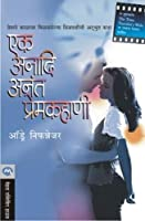 Ek Anadi Anant Premkahani