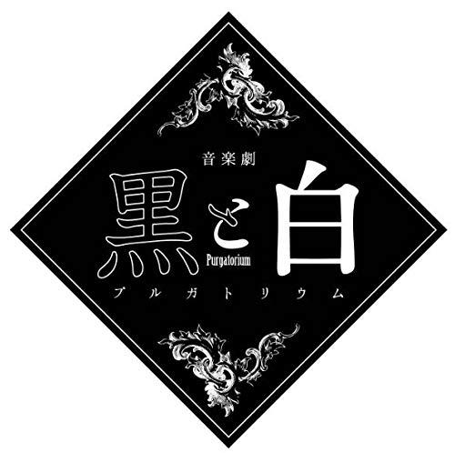 【CD】音楽劇「黒と白 -purgatorium-」劇中歌『Superbia-傲慢-』