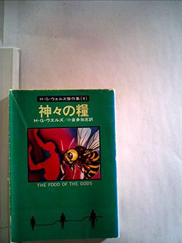 神々の糧 (1979年) (ハヤカワ文庫―SF H.G.ウェルズ傑作集〈4〉)の詳細を見る