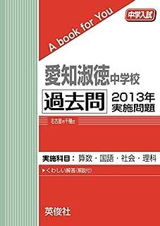 愛知淑徳中学校  過去問  2013年実施問題 (中学入試 A book for You)