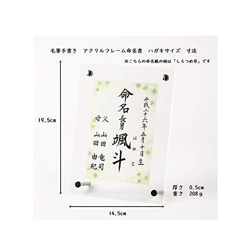萌舟毛筆代書付き命名書アクリルフレーム入りはがきサイズ命名紙(和風水玉(カラフル))