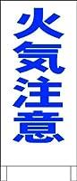 シンプルA型スタンド看板「火気注意(青)」【工事・現場】全長1m