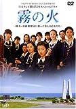 霧の火 樺太 真岡郵便局に散った9人の乙女たち [DVD] image