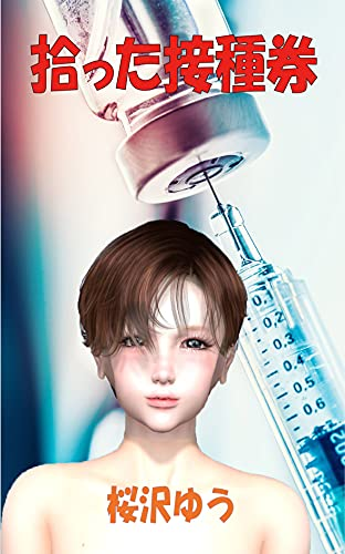 Vaccination Ticket of Somebody Else (Trans Out of the Blue TS Library) (Japanese Edition)
