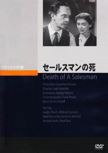 セールスマンの死 [DVD]