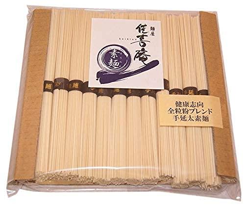 ◆全粒粉ブレンド◆麺屋佳喜庵 手延素麺 太麺づくり (50g×15束)