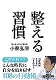 整える習慣 (日経ビジネス人文庫)