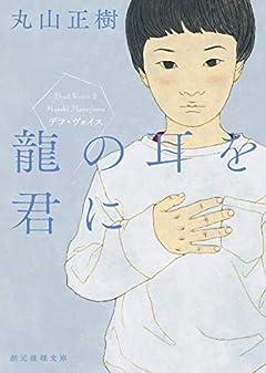 龍の耳を君に (デフ・ヴォイス) (創元推理文庫)