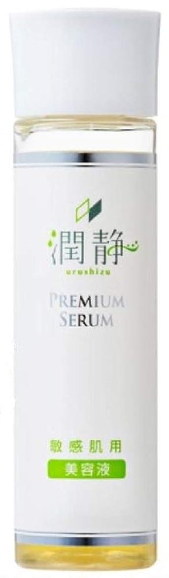 つぶやき鉄印象的潤静 うるしず 敏感肌用美容液 150ml(約1ヵ月分) 赤ちゃんにも使える!