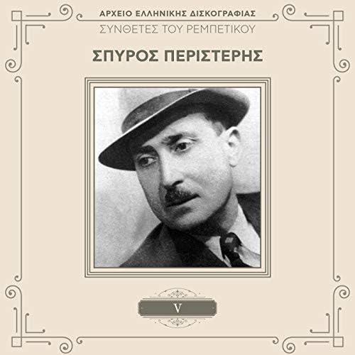 Spiros Peristeris