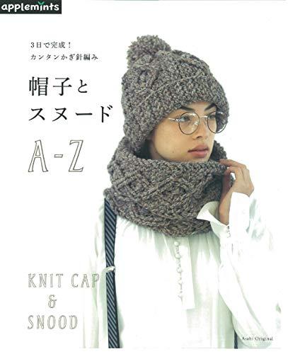 3日で完成!カンタンかぎ針編み 帽子とスヌード A-Z (アサヒオリジナル)